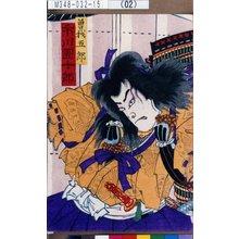 Morikawa Chikashige: 「曽我五郎 市川団十郎」 - Tokyo Metro Library
