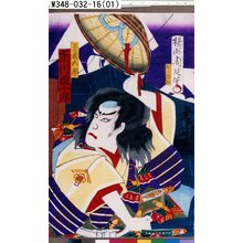 Toyohara Chikanobu: 「曽我五郎 市川団十郎」 - Tokyo Metro Library