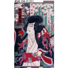 Toyohara Chikanobu: 「松永大膳 中村芝翫」 - Tokyo Metro Library