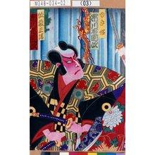Morikawa Chikashige: 「ゆき姫 市川右団治」「佐藤正清 市川左団次」 - Tokyo Metro Library