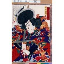 豊原国周: 「松永大膳 中村芝翫」 - 東京都立図書館