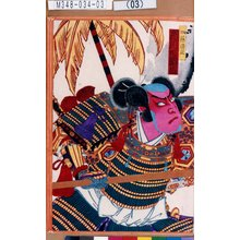 豊原国周: 「加藤清正 市川左団治」 - 東京都立図書館