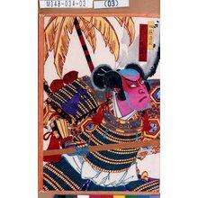 Toyohara Kunichika: 「加藤清正 市川左団治」 - Tokyo Metro Library