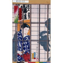 Toyohara Kunichika: 「楽屋二階影評判」「信半女 尾上多賀之丞」 - Tokyo Metro Library