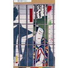 豊原国周: 「楽屋二階影評判」「久吉 尾上菊五郎」 - 東京都立図書館