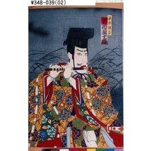 Toyohara Kunichika: 「平井保昌 市川団十郎」 - Tokyo Metro Library