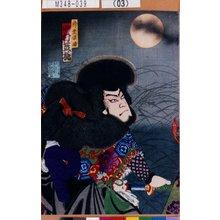Toyohara Kunichika: 「袴垂保輔 中村芝翫」 - Tokyo Metro Library