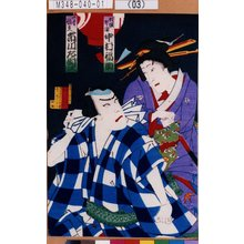 Toyohara Kunichika: 「傾城琴浦 中村福助」「一寸徳兵へ 市川左団次」 - Tokyo Metro Library