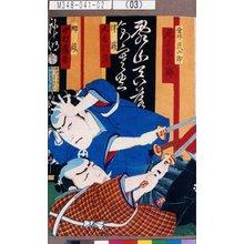 Toyohara Kunichika: 「金井民五郎 尾上菊五郎」「伴蔵 大谷門蔵」「郷蔵 中村鶴蔵」 - Tokyo Metro Library