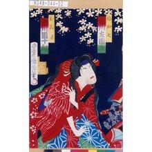 Toyohara Kunichika: 「ふか七 市川左団次」「おみわ 市川団十郎」 - Tokyo Metro Library