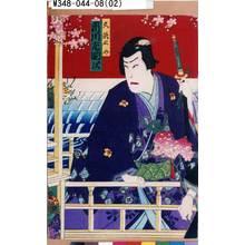 Toyohara Kunichika: 「久我之介 市川左団次」 - Tokyo Metro Library