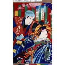 Toyohara Chikanobu: 「揚巻 助高屋高助」「白酒新兵エ 坂東家橘」 - Tokyo Metro Library
