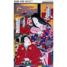 Utagawa Kunisada III: 「仲光妻橋立 助高屋高助」「幸寿丸 市川金太郎」 - Tokyo Metro Library