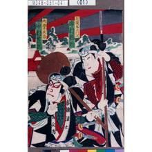 Utagawa Kunisada III: 「矢頭右エ門七 中村福助」「大鷲文吾 中村芝翫」 - Tokyo Metro Library