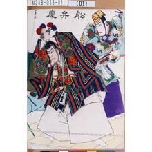 Toyohara Kunichika: 「船弁慶」 - Tokyo Metro Library