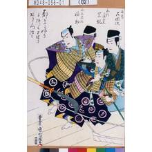 Toyohara Kunichika: 「弁慶 左団次」「船頭三保太夫 芝翫」「水主岩松 福助」 - Tokyo Metro Library