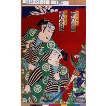 Toyohara Kunichika: 「水主岩松 中村福助」「船頭三保太夫 中村芝翫」 - Tokyo Metro Library