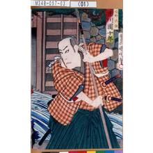 豊原国周: 「佐野兵衛 市川団十郎」 - 東京都立図書館