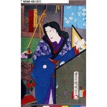 Toyohara Kunichika: 「伊勢三郎妻浜荻 沢村源之助」 - Tokyo Metro Library