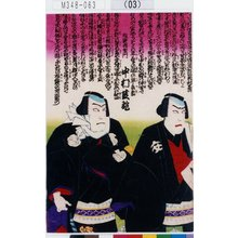 Utagawa Kunisada III: 「布袋市右エ門 中村芝翫」 - Tokyo Metro Library