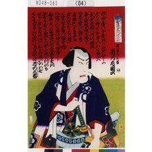 Utagawa Kunisada III: 「中宵宮五人侠客」「湯嶌の三吉 市川左団次」「四」 - Tokyo Metro Library