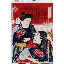 Utagawa Kunisada III: 「中宵宮五人侠客」「手子舞小百 沢村百之助」「同小むら 岩井小紫」「六」 - Tokyo Metro Library