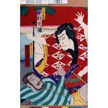 Utagawa Kunisada III: 「小柳長吉 中村芝翫」「黒人クロース 市川荒次郎」 - Tokyo Metro Library