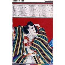 Utagawa Kunisada III: − - Tokyo Metro Library