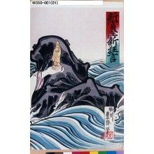 Utagawa Toyosai: 「新富座新狂言」 - Tokyo Metro Library