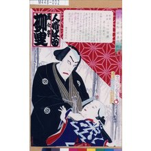 Morikawa Chikashige: 「人情はなし 麗仝亭柳叟」「幡随長兵衛 市川団十郎」「一子長松 坂東竹松」 - Tokyo Metro Library