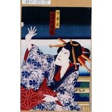 Toyohara Kunichika: 「小喜久 河原崎国太郎」 - Tokyo Metro Library