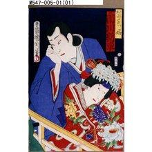 Toyohara Kunichika: 「おだ巻姫 市川新車」 - Tokyo Metro Library