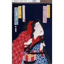 Toyohara Kunichika: 「真名子庄司 市川団十郎」「清姫 沢村訥升」 - Tokyo Metro Library