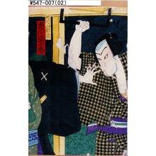銀光: 「河内山宗俊 市川団十郎」 - 東京都立図書館