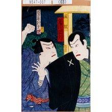銀光: 「丑松 市川団舛」 - 東京都立図書館