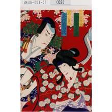 Morikawa Chikashige: 「墨染桜の精 尾上多賀之丞」「宗貞 市川右団次」 - Tokyo Metro Library