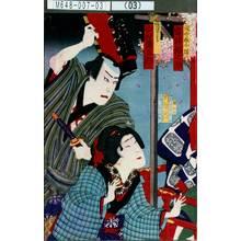 Toyohara Kunichika: 「詫介娘小賤 岩井松之助」「堤婆の子分 中村伝五郎」 - Tokyo Metro Library