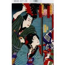 Toyohara Kunichika: 「詫介娘小賤 岩井松之助」「堤婆の子分無四六 中村伝五郎」 - Tokyo Metro Library