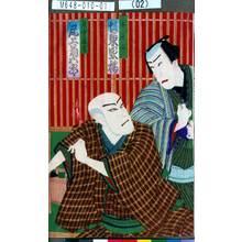 Toyohara Kunichika: 「与兵衛 坂東家橘」「熊鷹道玄 尾上菊五郎」 - Tokyo Metro Library