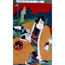 Utagawa Kunisada III: 「鳶ノ兼五郎 市川寿美蔵」 - Tokyo Metro Library