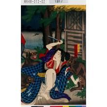 豊原周延: 「小まつ 尾上菊五郎」 - 東京都立図書館