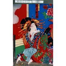 豊原周延: 「逢州 岩井松之助」 - 東京都立図書館