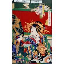 Toyohara Kunichika: 「傾城さつき 中村福助」 - Tokyo Metro Library