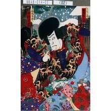 歌川国貞三代: 「わすれ貝 岩井松之助」「夜叉五郎 中村芝翫」 - 東京都立図書館
