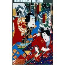 Utagawa Kunisada III: 「小織之助 中村福助」「切平 坂東家橘」 - Tokyo Metro Library