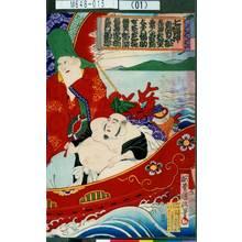 Utagawa Kunisada III: 「七福神恵方入船」「恵比須 我童」「寿老人 寿美蔵」「大黒天 福助」「布袋 芝翫」「弁財天 松之助」「福録寿 家橘」「毘沙門 菊五郎」 - Tokyo Metro Library