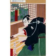 Utagawa Kunisada III: 「水野十郎左衛門 市川左団次」 - Tokyo Metro Library