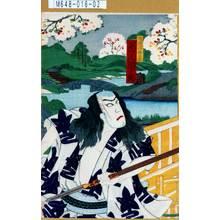 Utagawa Kunisada III: 「幡随院長兵衛 市川団十郎」 - Tokyo Metro Library