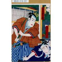 Utagawa Kunisada III: 「近藤登之助 坂東彦十郎」「近藤喜之次 坂東喜知六」 - Tokyo Metro Library