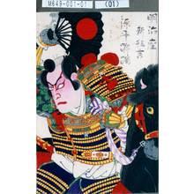 Toyohara Kunichika: 「明治座新狂言 源平躑躅」 - Tokyo Metro Library